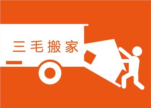 广平专业移机电话 欢迎咨询 三毛搬家供应