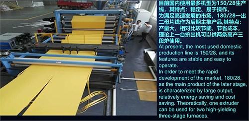 湖南XPE交聯聚乙烯發泡卷材生產線生產商 金韋爾供應