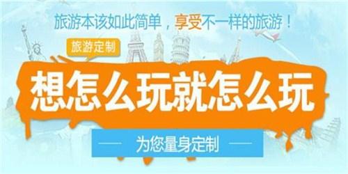 深圳市趣游国际旅行社有限公司