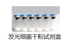 鹏跃生物毒性发光菌冻干粉试剂