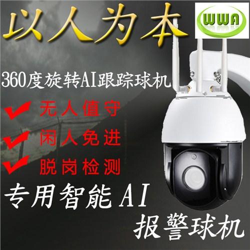 深圳沃沃安科技有限公司