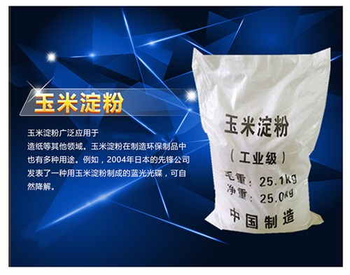 江蘇玉米淀粉報價 蘇州市同雋化工產品科技供應