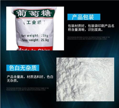 福建葡萄糖供应商 苏州市同隽化工产品科技供应
