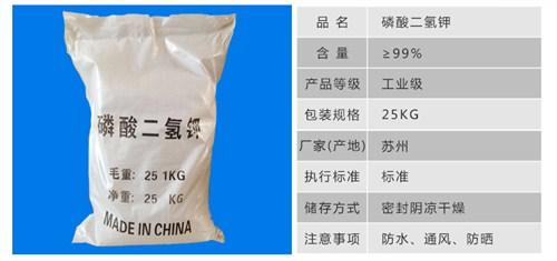 广西正品磷酸二氢钾 同隽供应