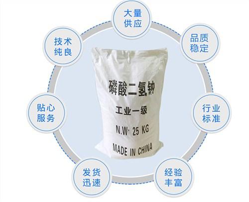 浙江工業磷酸二氫鈉 蘇州市同雋化工產品科技供應