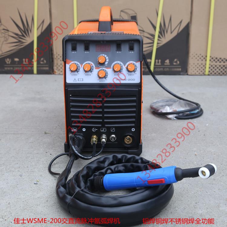 深圳佳士交直流双脉冲氩弧焊机wsme-200家用电焊机铝焊