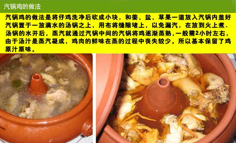 9.汽鍋雞的制作方法