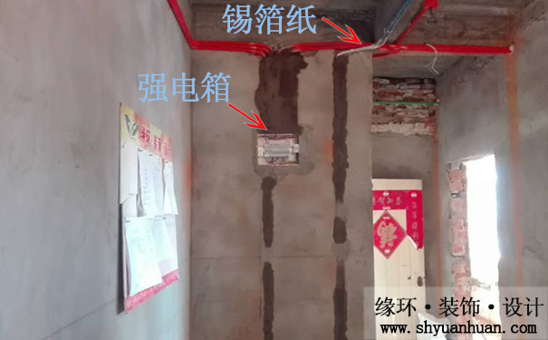 上海江川路二手房装修水电施工工艺分析_缘环装潢