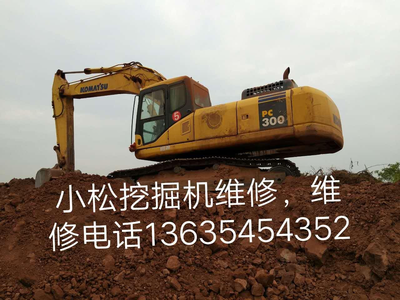 2 如果喷油就是挖机电路问题引起的挖机突然没有动作.