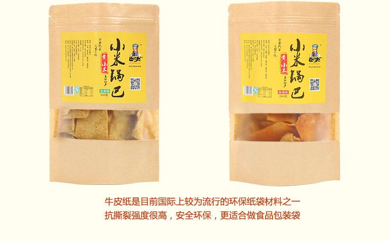 卧龙小米锅巴3.jpg