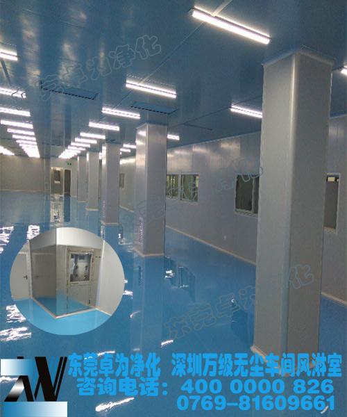 深圳万级无尘车间工程案例