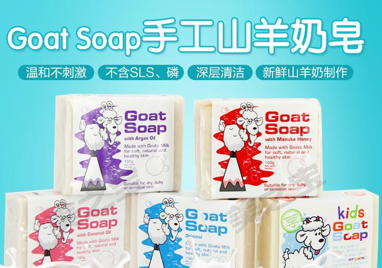 澳洲羊奶皂进口外贸代理