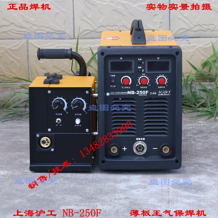 上海沪工气保焊机价格 250二保焊机薄板焊直销 凌兴供