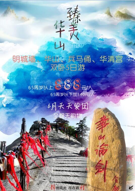 重庆到西安旅游线路_华山_重庆到西安兵马俑旅游图片