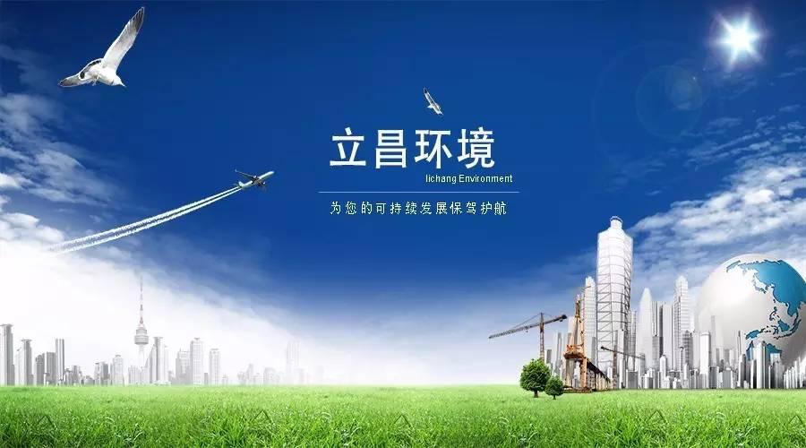 2017年7月25日,上海市科委公布了上海市2017年度科技小巨人工程拟立项项目名单,上海立昌环境工程股份有限公司荣获2017年上海市科技小巨人培育企业称号。  小巨人工程是由上海市科委、市经委等委办牵头实施的科技工程计划,面向已在上海市工商注册且未上市的科技型中小企业,围绕和本市战略需求,重点引导区(县)优势产业集聚,大力培育和发展新一代信息技术、高端装备制造、生物产业、新能源、新材料、节能环保、新能源汽车等战略性新兴产业,支持对象分为科技小巨人培育企业与科技小巨人企业。 上海立昌环境此次入选上海市