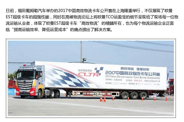欧曼EST 510马力全开 全天候运营 TCO -北京欧曼配件欧曼驾驶室,
