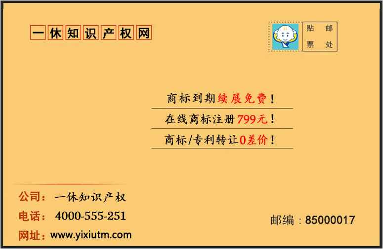 商标注册11.jpg