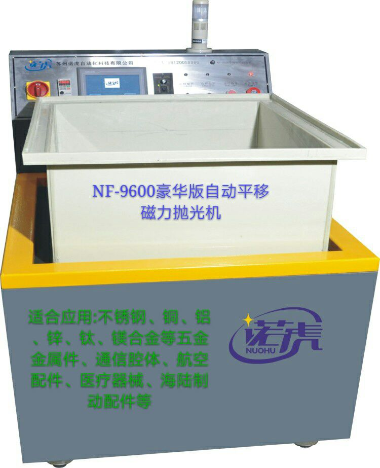 NF-9600自动平移磁力抛光机.jpg