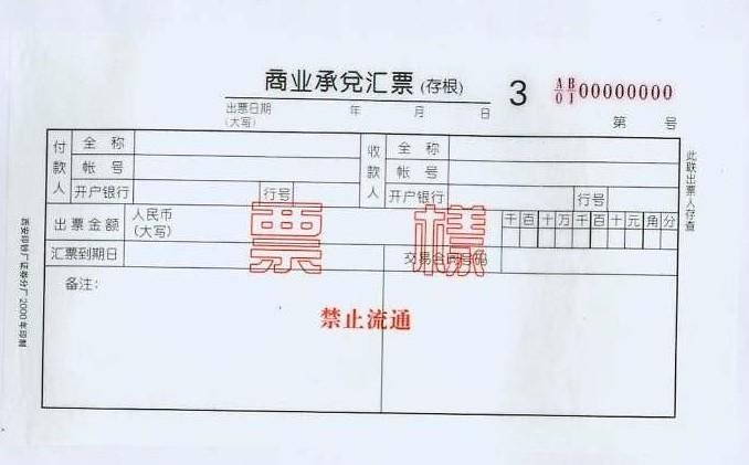 票据法第十条的票据原理_电影票据图片