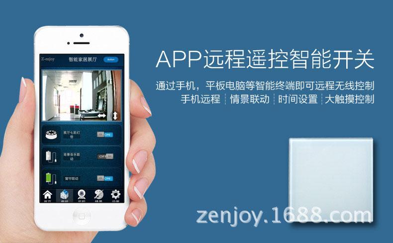 z-wave智能灯光触控面板-恒众鑫|z-enjoy