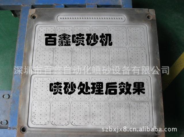 百鑫喷砂机厂家v厂家的地产喷砂机都适用哪种模做模具平面设计怎么样图片