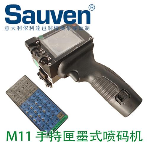 M-11手持式高解像喷码机.jpg