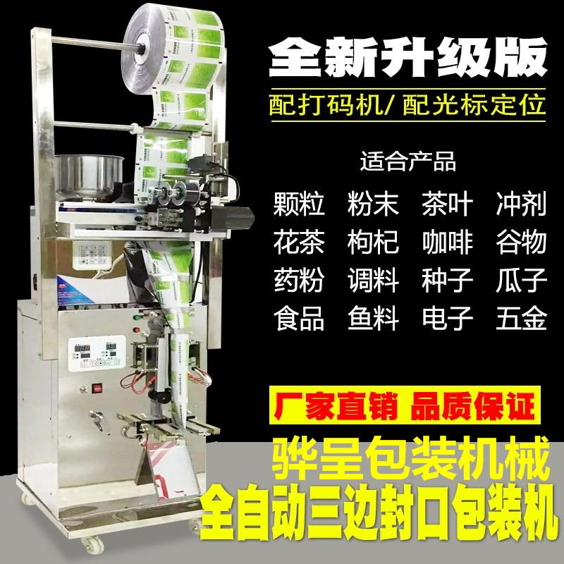 粉剂包装机的生产制造进行优良的改造