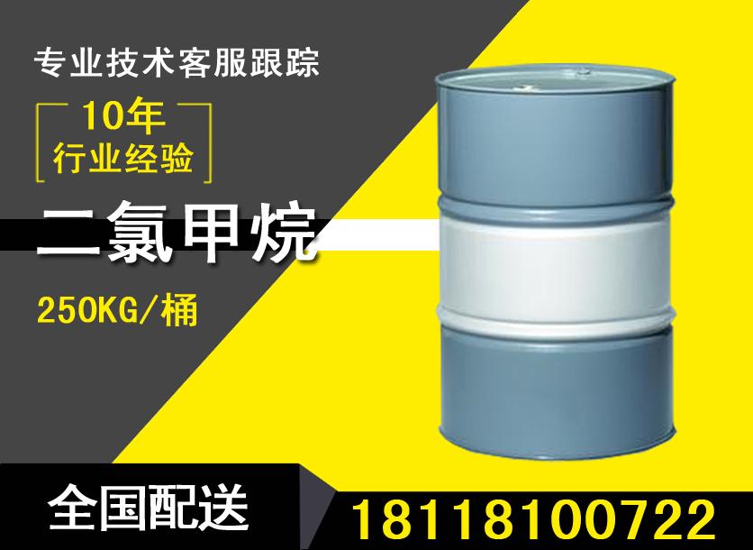 二氯甲烷.jpg
