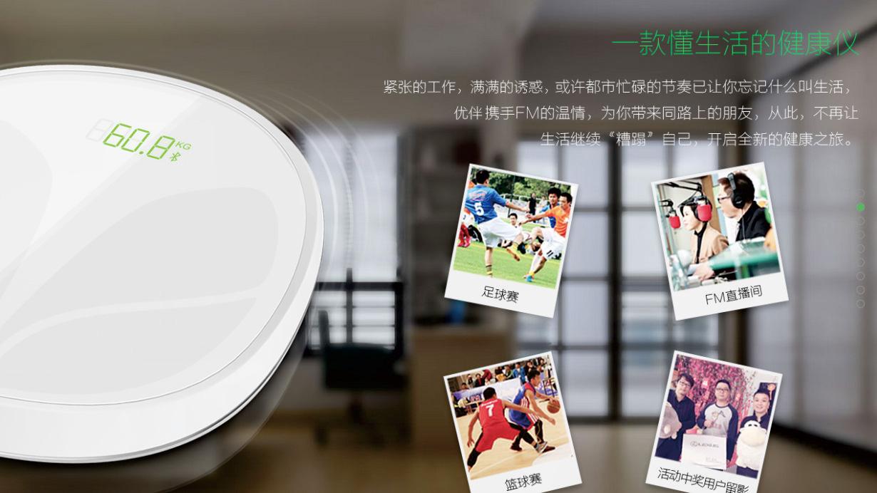 深圳智能健康秤设计