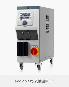 Regloplas水式模温机90S