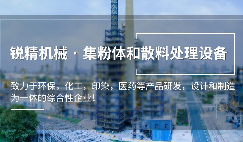 上海锐精机械设备有限公司