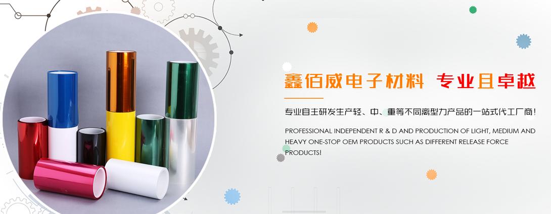PET离型膜-苏州鑫佰威电子材料有限公司.png