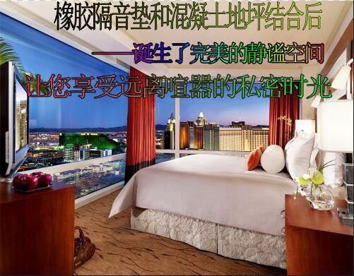台州希尔顿酒店隔音--佳动隔音垫