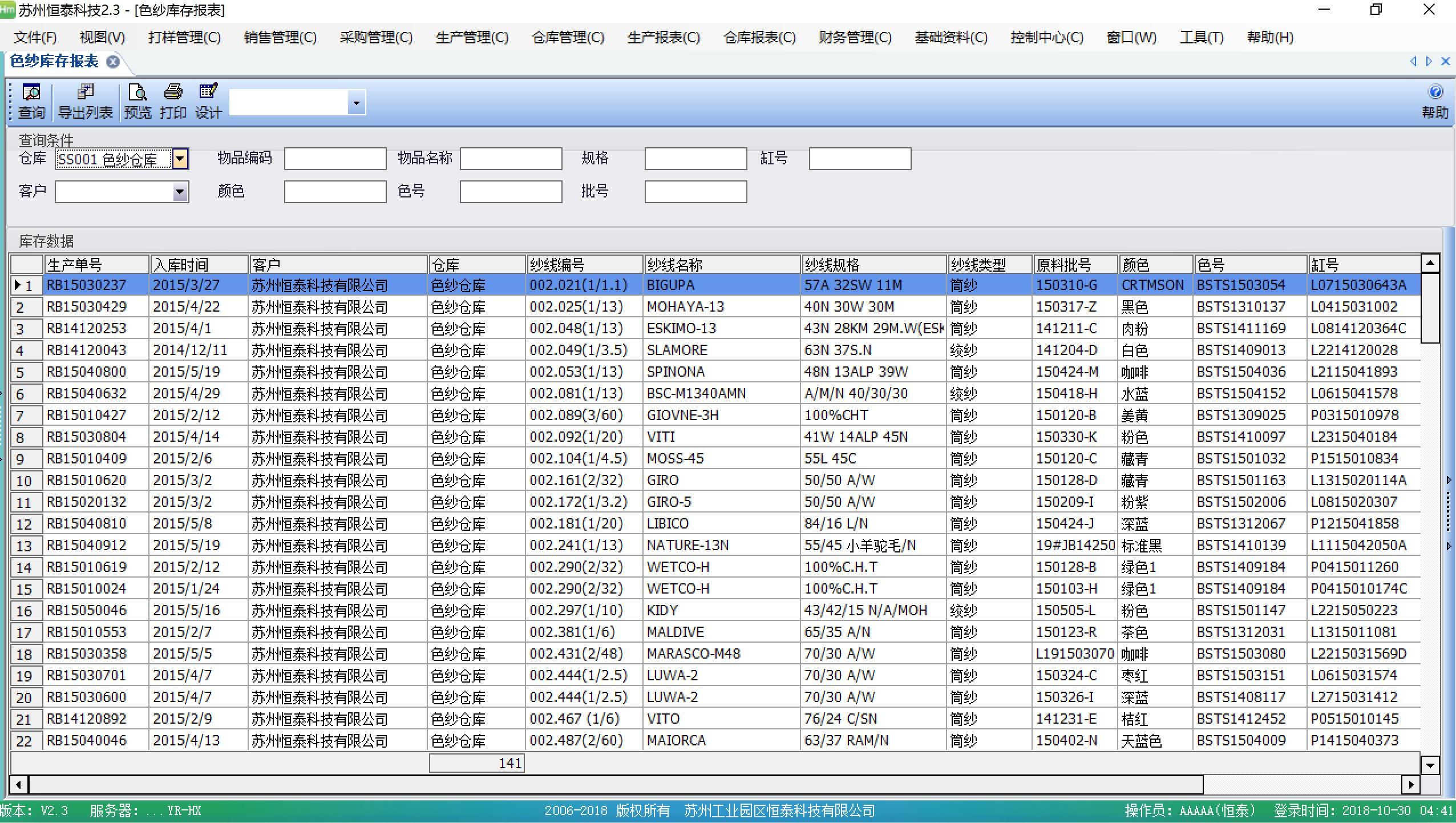 纱线ERP系统7.jpg