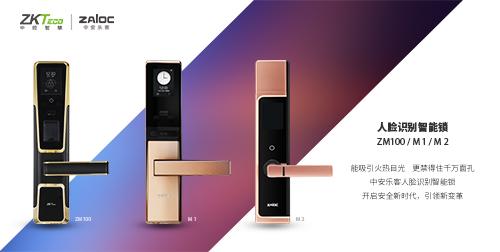 中山指纹锁密码锁加盟品牌_中安乐客指纹锁生产厂家