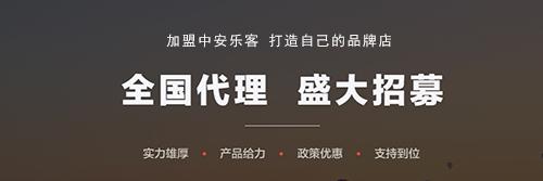 中山指纹锁招商加盟品牌_中安乐客智能锁生产厂家