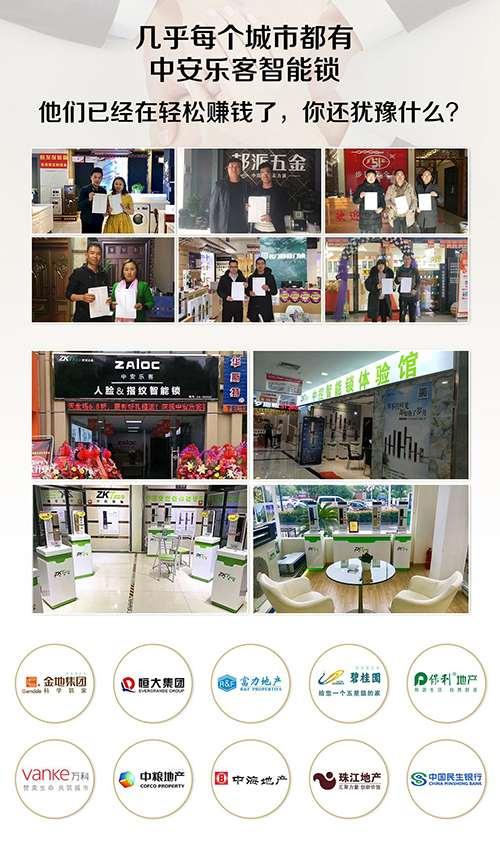 杭州智能锁加盟厂家_中安乐客智能锁品牌