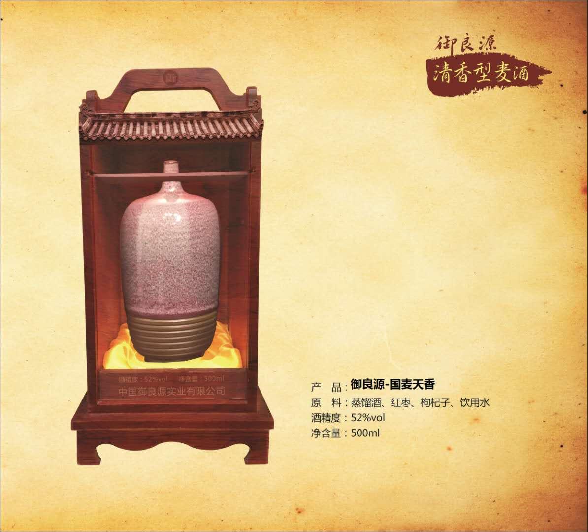 麦腾——国麦天香.jpg