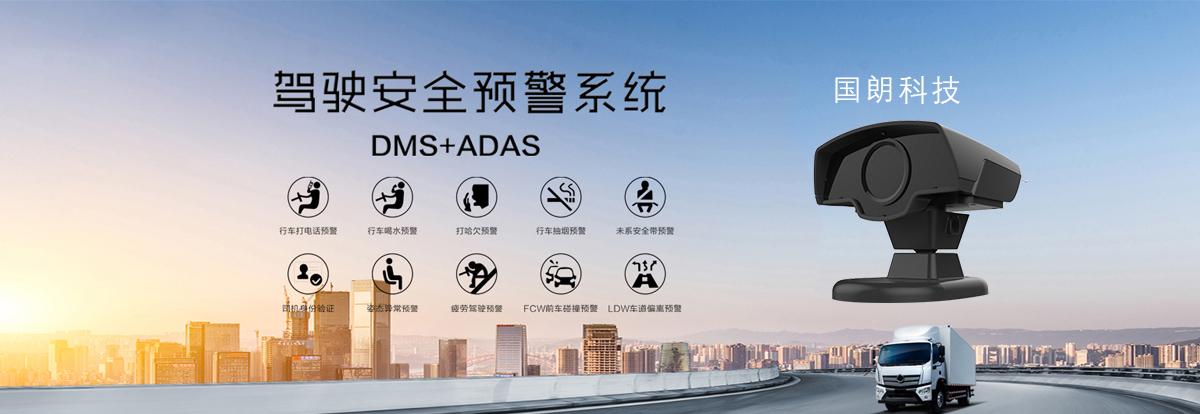 ADAS驾驶预警系统.jpg