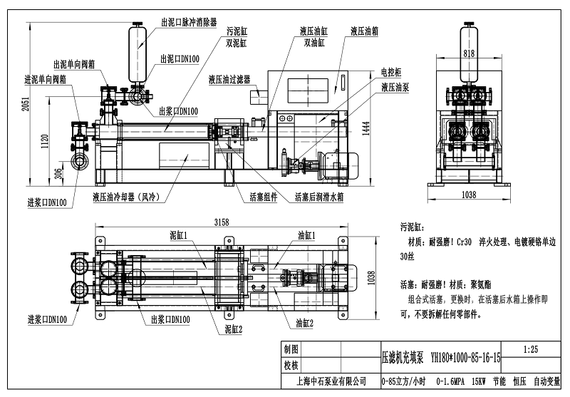 板框压滤机污泥柱塞泵,高压泥浆泵,高压污泥泵-中石