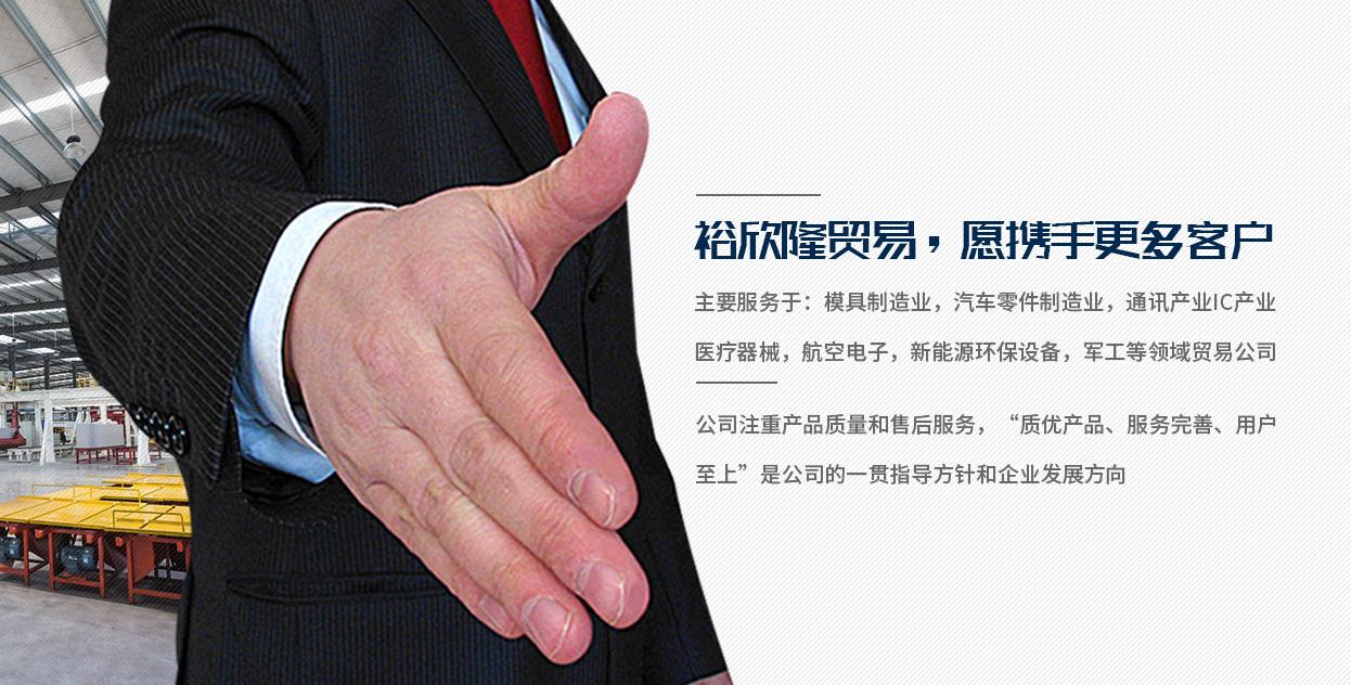 蘇州市裕欣隆貿易有限公司