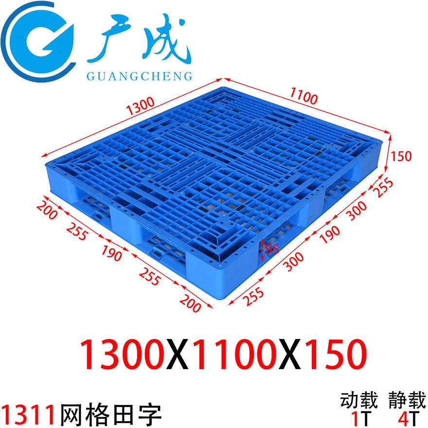 1311网格田字塑料托盘规格参数细节