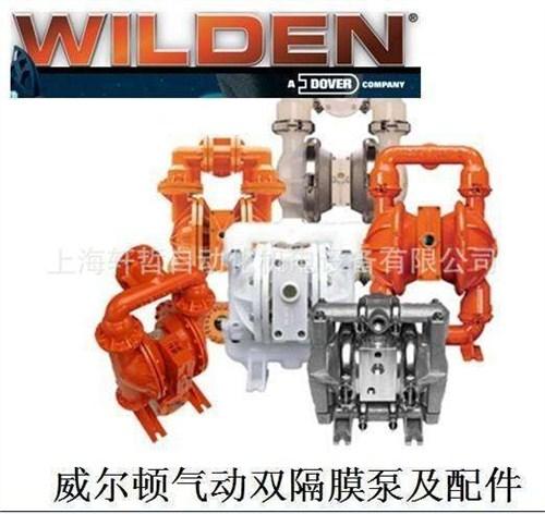 美国 WILDEN-威尔顿气动隔膜泵