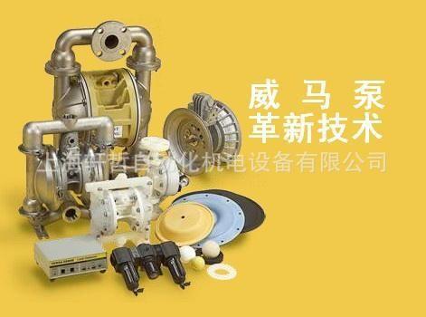 杭州威馬(VERSA-MATIC)氣動隔膜泵銷售-軒哲供