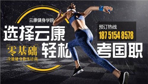 杭州云康健身教练培训