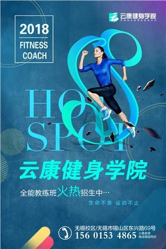 南京健身教练国职培训