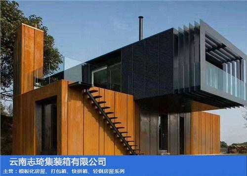 昆明模塊化房屋哪家便宜 以客為尊 云南志琦集裝箱供應