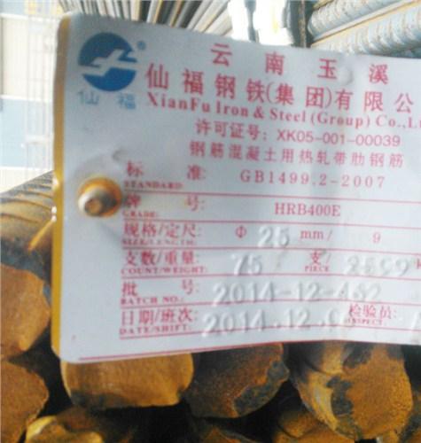 昭通仙福鋼材 誠信服務 云南中埠貿易供應