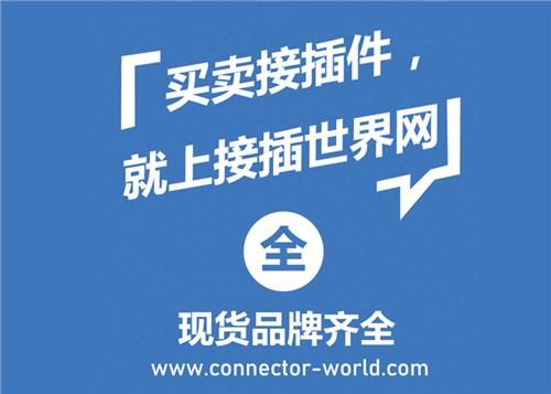湖南护套接插世界网咨询客服 上海住歧电子科技亚博娱乐是正规的吗--任意三数字加yabo.com直达官网