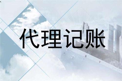 衢州正规注册公司省钱 欢迎来电 众联财务供应